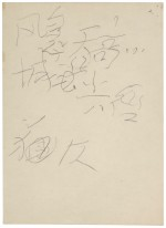 Auction Result Mao Zedong autograph manuscript